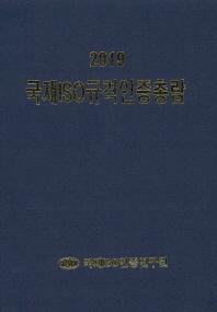 국제ISO규격인증총람(2019)(양장본 HardCover)