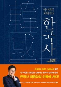 역사 멘토 최태성의 한국사: 전근대편