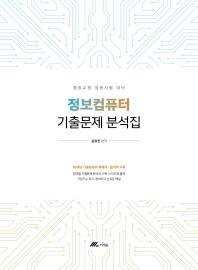 정보컴퓨터 기출문제 분석집(2020)(개정판)