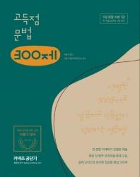 이동기 고득점 문법 300제(2020)(커넥츠 공단기)