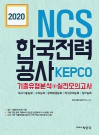 한국전력공사 KEPCO 기출유형분석+실전모의고사(2020)(NCS)