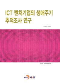 ICT 벤처기업의 생애주기 추적조사 연구