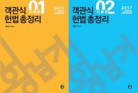 객관식 헌법 총정리 기본편 세트(2017)(황남기)(전2권)