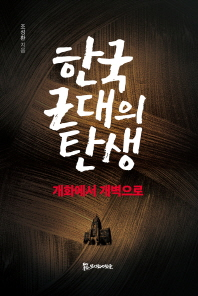 한국 근대의 탄생(양장본 HardCover)
