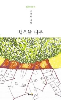 행복한 나무(황금알 시인선 191)