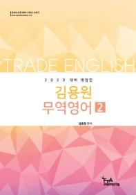 김용원 무역영어. 2(2020 대비)(개정판)(관세사시험 대비 수험서 시리즈)