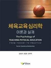 체육교육심리학 이론과 실제