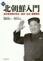 北朝鮮入門 金正恩體制の政治.經濟.社會.國際關係