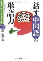 話す中國語の單語力 CD+テキスト (정)새책수준 [일본서적]   ☞ 서고위치:SV 1  *[구매하시면 품절로 표기 됩니다]