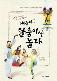 탈춤이랑 놀자 (얘들아) : 송인현 아저씨와 함께하는 탈춤 체험