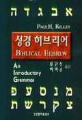 성경 히브리어