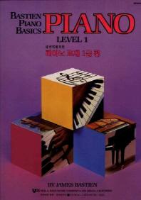 피아노교재 1급편(베스틴 칼라)(7판)