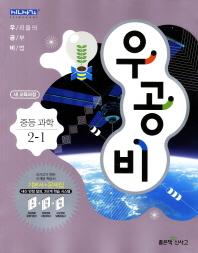 과학 중2-1(2012)