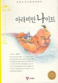 아라비안 나이트 (논술프로그램세계명작 9) /예림당(1-640)