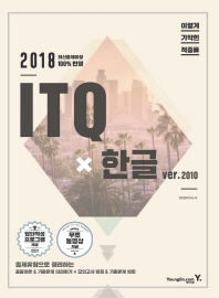 ITQ 한글 2010(2018)