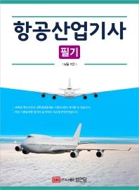 항공산업기사 필기(2021)(개정증보판 3판)