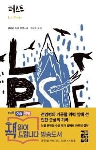페스트(열린책들 세계문학 229)(양장본 HardCover)