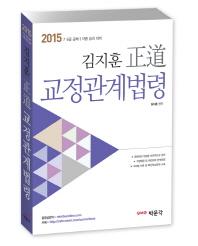 교정관계법령(2015)(김지훈 정도)