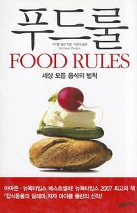 푸드룰(FOOD RULES)