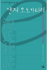 겐지모노가타리(e시대의 절대사상 014)