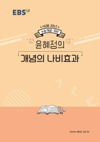 고등 국어 윤혜정의 개념의 나비효과(2020 수능대비)(EBS 강의노트 수능개념)