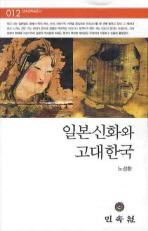 일본신화와 고대한국(민속원학술문고 12)
