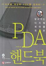 PDA 핸드북(앞서가는 디지털 세대를 위한)(CD1장포함)
