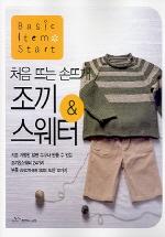 조끼 & 스웨터 (처음 뜨는 손뜨개)