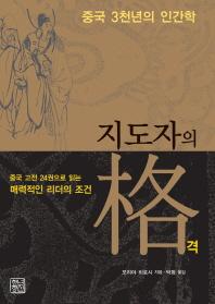 지도자의 격(중국 3천년의 인간학)(2판)