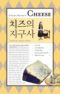 치즈의 지구사(양장본 HardCover)