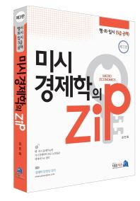 미시 경제학의 Zip(3판) #