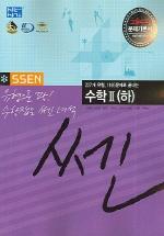 수학 2(하)(2007)(쎈(SSEN))