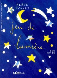 빛 놀이(에르베 튈레의 감성 놀이책 색색깔깔)