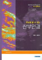 산부인과(한눈에 알 수 있는)(2판)