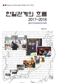 한일관계의 흐름 2017-2018