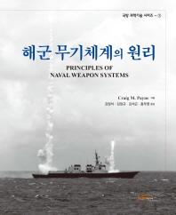 해군 무기체계의 원리(국방 과학기술 시리즈 1)(양장본 HardCover)