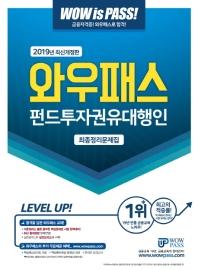 펀드투자권유대행인 최종정리문제집(2019)(와우패스)(개정판)