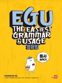 중학 영문법: 동사 써먹기(2019)(EGU)