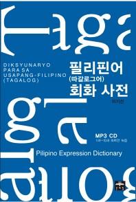필리핀어 회화사전