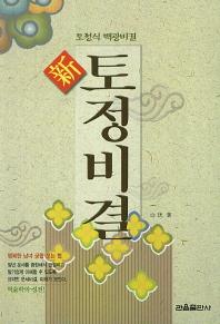 토정비결(2020년)(신)(관음역서 시리즈)
