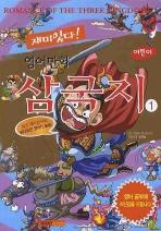 재미있다 어린이 영어만화 삼국지. 1