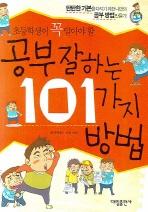 공부 잘하는 101가지 방법(초등학생이 꼭 알아야 할)
