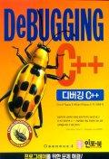 DEBUGGING C++