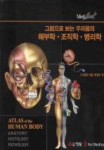 우리몸의 해부학 조직학 병리학(그림으로 보는)(전2권)