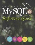 MYSQL 5.1 REFERENCE GUIDE(레퍼런스 가이드)