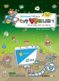 신기한 컴퓨터나라. 1(Windows 7 으로 떠나는)(개정판)