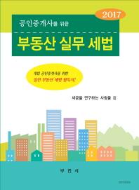 부동산 실무 세법(2017)(공인중개사를 위한)