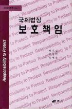 국제법상 보호책임(국제법이론총서 7)(양장본 HardCover)