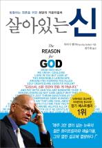 살아있는 신(DVD1장포함)
