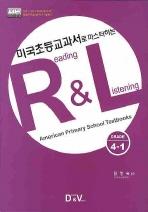 미국초등교과서로 마스터하는 R&L 4-1(CD1장포함)